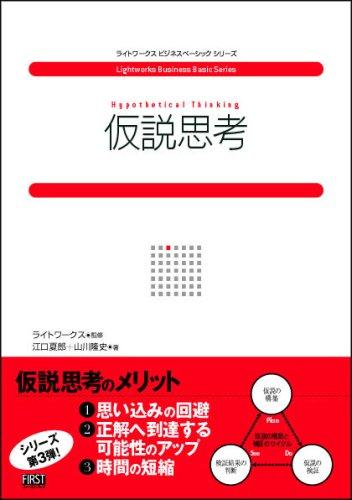 仮説思考 (ライトワークスビジネスベーシックシリーズ)