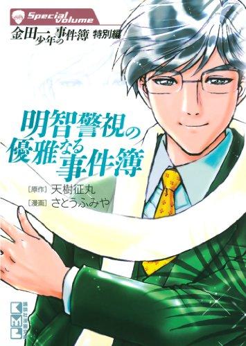 金田一少年の事件簿 特別編 明智警視の優雅なる事件簿の感想