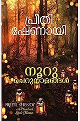 Nooru Cherunalangal: A hundred little flames (Malayalam) (Malayalam Edition) Kindle Edition