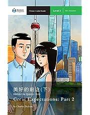 Great Expectations: Part 2: Mandarin Companion Graded Readers Level 2