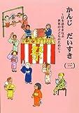 かんじ だいすき(三) ~日本語をまなぶ世界の子どものために~ <テキスト>
