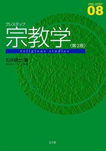 プレステップ宗教学 第2版 (プレステップシリーズ 08)