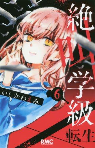 絶叫学級 転生 6 (りぼんマスコットコミックス)