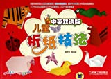 Childrens origami techniques - bilingual edition - the book is suitable for children aged 6-12 (Chinese Edition) by Li Guan Yu (2012-01-06)