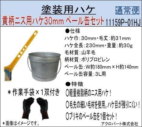 ペール缶付き黄柄ニス用ハケ30mm(作業手袋付き)通常便