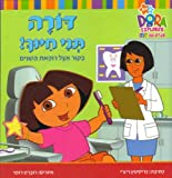 img - for Dora the Explorer - Show Me Your Smile Dora! (Hebrew) (Hebrew Edition) book / textbook / text book