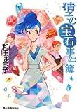 青子の宝石事件簿 (ハルキ文庫 わ 1-21)