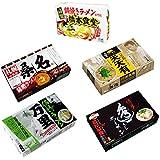 人気ご当地グルメラーメン詰め合わせセット5種20食セット(桑名,天天有,万里,秀ちゃん,橋本食堂)
