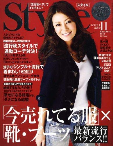 STYLE 最新号 表紙画像