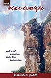 img - for                      (Tirumala Charitramrutam) book / textbook / text book