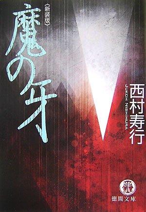 魔の牙 (徳間文庫)
