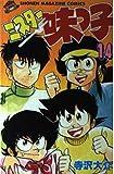 Mr. Ajikko 14 (Shonen Magazine Comics) (1989) ISBN: 4063114473 [Japanese Import]
