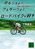 ポルシェより、フェラーリより、ロードバイクが好き 熱狂と悦楽の自転車ライフ (講談社文庫)