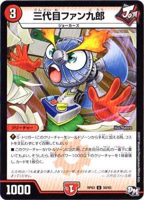 デュエルマスターズ新3弾/DMRP-03/50/U/三代目ファン九郎
