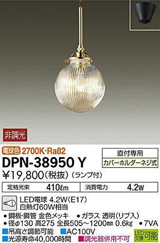 大光電機(DAIKO) LED小型ペンダント (ランプ付) LED電球 4.7W(E17) 電球色 2700K DPN-38950Y B00KRX82QY  直付専用