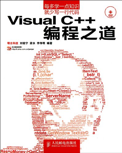 The Programming Method of Visual C++ (1DVD) (Chinese Edition)