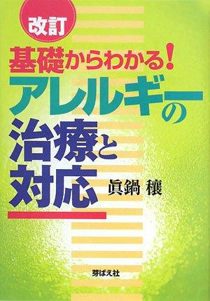Read Online Kiso kara wakaru arerugi no chiryo to taio. pdf epub