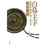 <Volume of Yamato> Prince Yamato Takeru Swan (1990) ISBN: 4048726064 [Japanese Import]
