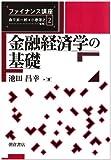 金融経済学の基礎 (ファイナンス講座)