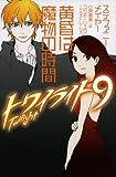 twilight 9 eclipse vol 3 of 3 twilight saga japanese edition