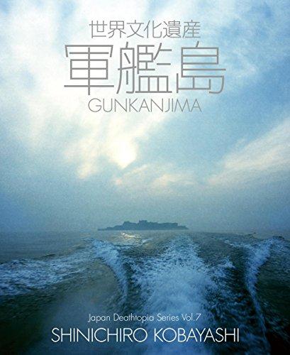 世界文化遺産 軍艦島 (Japan Deathtopia Series)