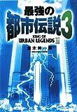 最強の都市伝説〈3〉