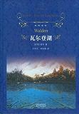 瓦尔登湖 (经典译林) (Chinese Edition)