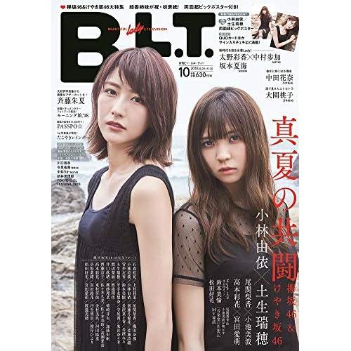 B.L.T. 2018年10月号 表紙画像