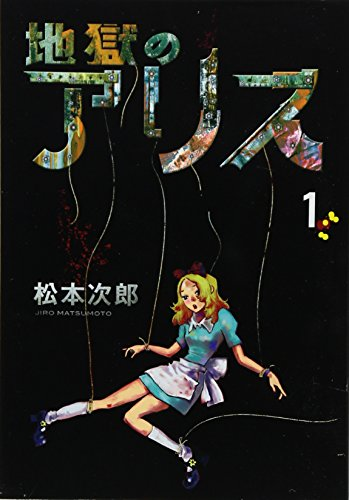 地獄のアリス 1