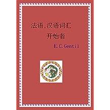 Fǎyǔ -hànyǔ,Français- Chinois Vocabulaire: 法语,汉语词汇 (French Edition)