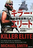 The Killer Elite top secret intelligence unit ISA (Shueisha Bunko) (2009) ISBN: 4087605922 [Japanese Import]