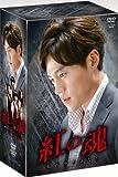 [DVD]紅の魂 DVD-BOX