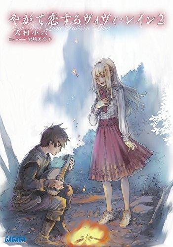 やがて恋するヴィヴィ・レイン 2 (ガガガ文庫)