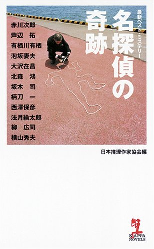 名探偵の奇跡  最新ベスト・ミステリー (カッパ・ノベルス)