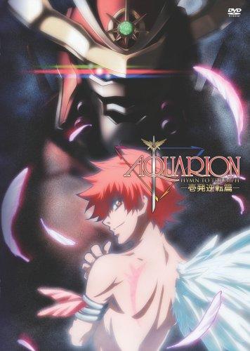 Genesis of Aquarion the movie episode:ippatsu gyakuten hen DVD