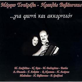 Amazon.com: Pote Ksana: Morfo Tsaireli / Iraklis Vavatsikas: MP3