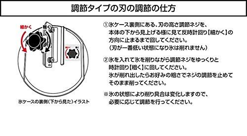 DOSHISHA electric Full-fledged fluffy ice machine DCSP-1751 (Blue)【Japan domestic goods】 by Doshisha (Image #5)