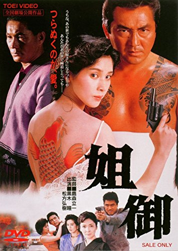 Japanese Movie - Anego [Japan DVD] DUTD-2471