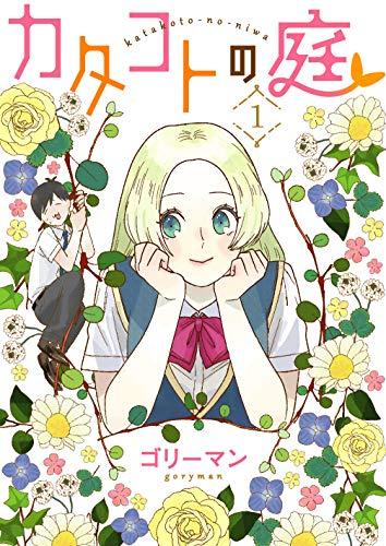 カタコトの庭(1) (comic POOL)