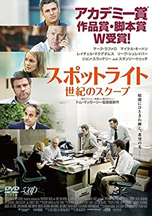 Amazon.co.jp   スポットライト 世紀のスクープ [レンタル落ち] DVD・ブルーレイ -