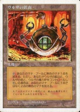 マジックザギャザリング MTG 土地 日本語版 ウルザの鉱山/Urza`s Mine 5ED-427 コモン