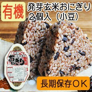 JAS organic sprouted brown rice rice ball red bean (90gX2 entering) X24-piece set (2cs) (100% domestic organic sprouted brown rice used) (Kojima Foods Organic organic)