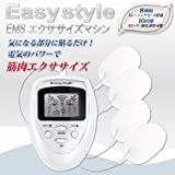 【Easystyle】EMSエクササイズマシーン