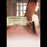 赤毛の公爵夫人 (ハーレクイン文庫)