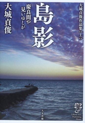 島影 慶良間や見いゆしが―大城貞俊作品集〈上〉