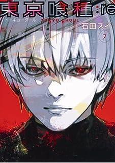 東京喰種トーキョーグールre 7 (ヤングジャンプコミックス)
