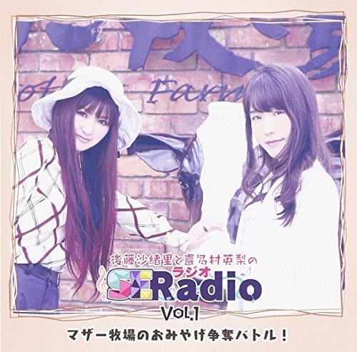 ラジオCD「後藤沙緒里と喜多村英梨のSEラジオ」Vol.1の商品画像