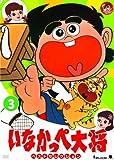 いなかっぺ大将 ベストセレクション Vol.3 [DVD]