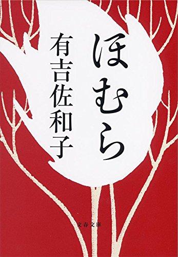 ほむら (文春文庫)