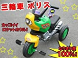 Popular with police tricycle / child! Hero / MQ2534 / green x yellow in the park (japan import)